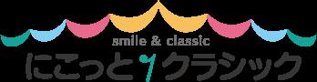 にこっとクラシック|愛媛県松山市 各種音楽教室の運営、イベントの企画・運営